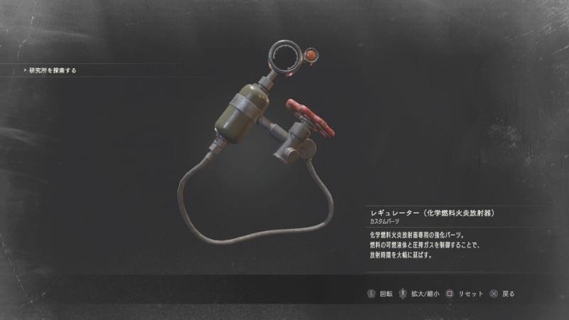 レギュレーター(化学燃料火炎放射器)
