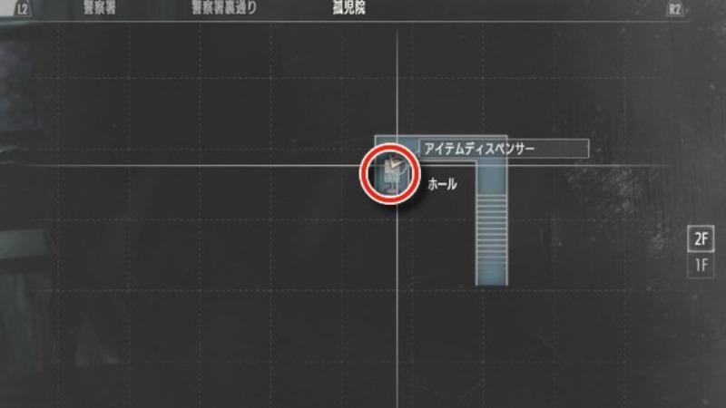 DLC「Runaway」アイテムディスペンサー1
