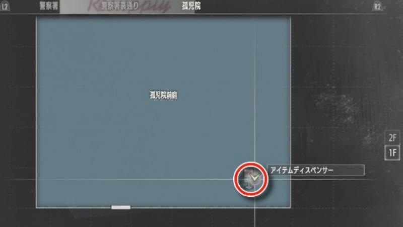 DLC「Runaway」アイテムディスペンサー2