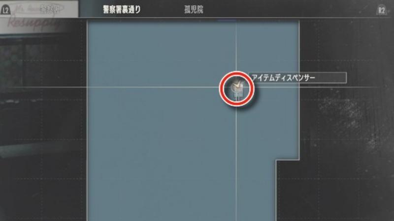 DLC「Runaway」アイテムディスペンサー3