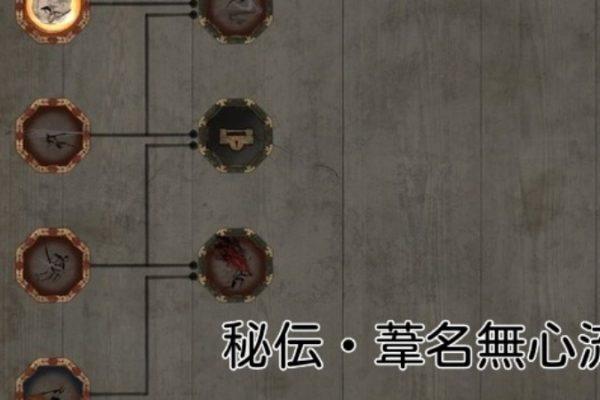 【SEKIRO】秘伝・葦名無心流の伝書の入手方法(場所)とスキル効果一覧【隻狼】