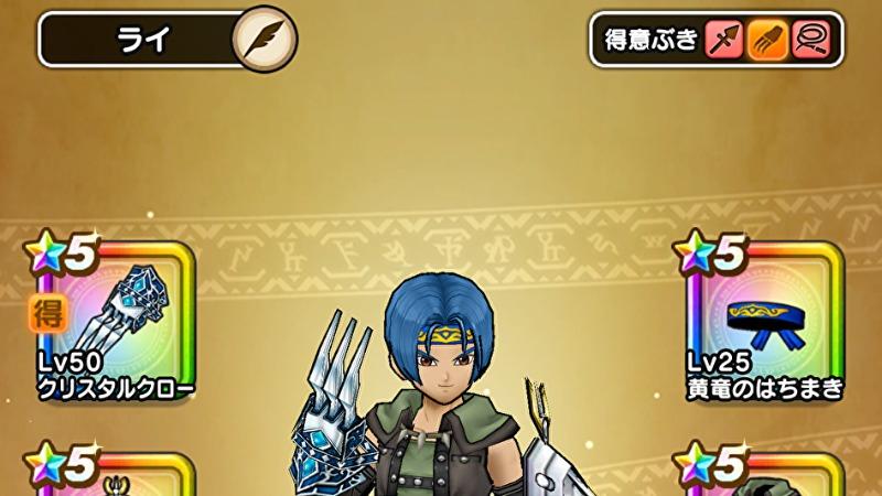 ドラクエ ウォーク 武闘 家 武器