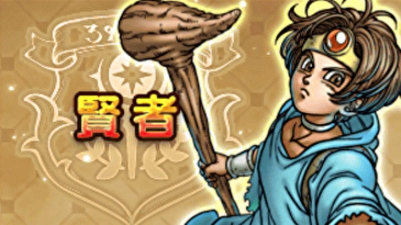 【ドラクエウォーク】賢者のスキルと特徴/やまびこ、魔力のかくせいで攻撃呪文強化【性能/評価】