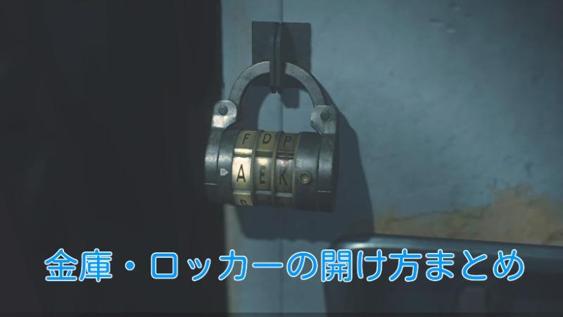 【バイオRE3】金庫・ロッカーの番号は?開け方、ヒントの場所と入手アイテム【バイオハザードRE3】