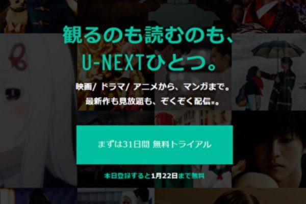 3分でできるU-NEXT(ユーネクスト)の申し込み方法【31日間無料トライアル登録】