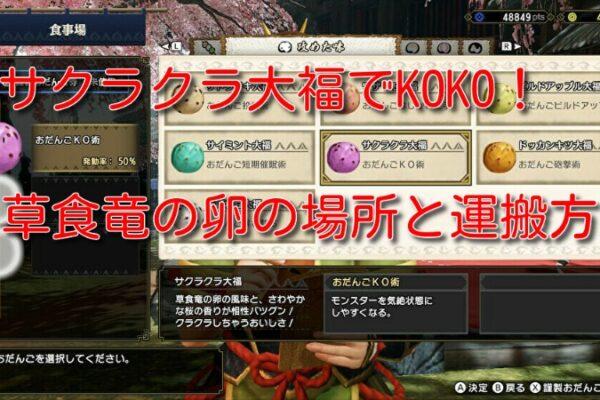 【モンハンライズ】サクラクラ大福でKOKO!草食竜の卵の場所と運搬方法