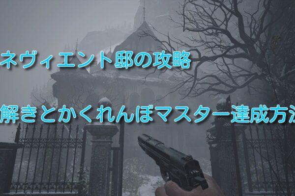 【バイオ8】ベネヴィエント邸の攻略/謎解きとかくれんぼマスター達成方法【バイオハザードヴィレッジ】