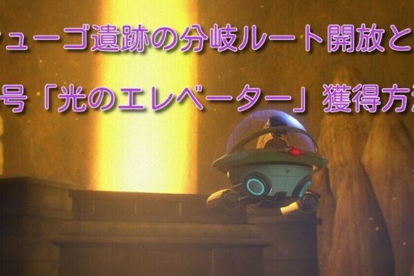 【ポケモンスナップ】シューゴ遺跡の分岐ルート開放と称号「光のエレベーター」獲得方法