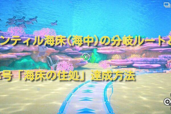 【ポケモンスナップ】レンティル海床(海中)の分岐ルートの開放と称号「海床の住処」達成方法