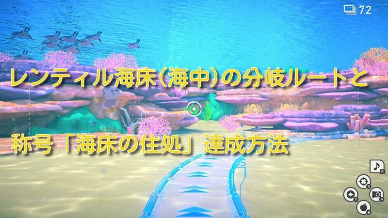 レンティル海床(海中)の分岐ルートの開放