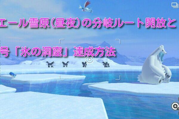 【ポケモンスナップ】ヒエール雪原(昼夜)の分岐ルート開放と称号「氷の洞窟」達成方法