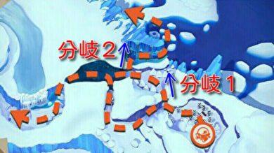 ヒエール雪原(昼夜)の分岐ルート開放4