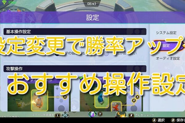 【ポケモンユナイト】設定変更をして勝率5%アップ!集団戦で差がつくおすすめ操作設定
